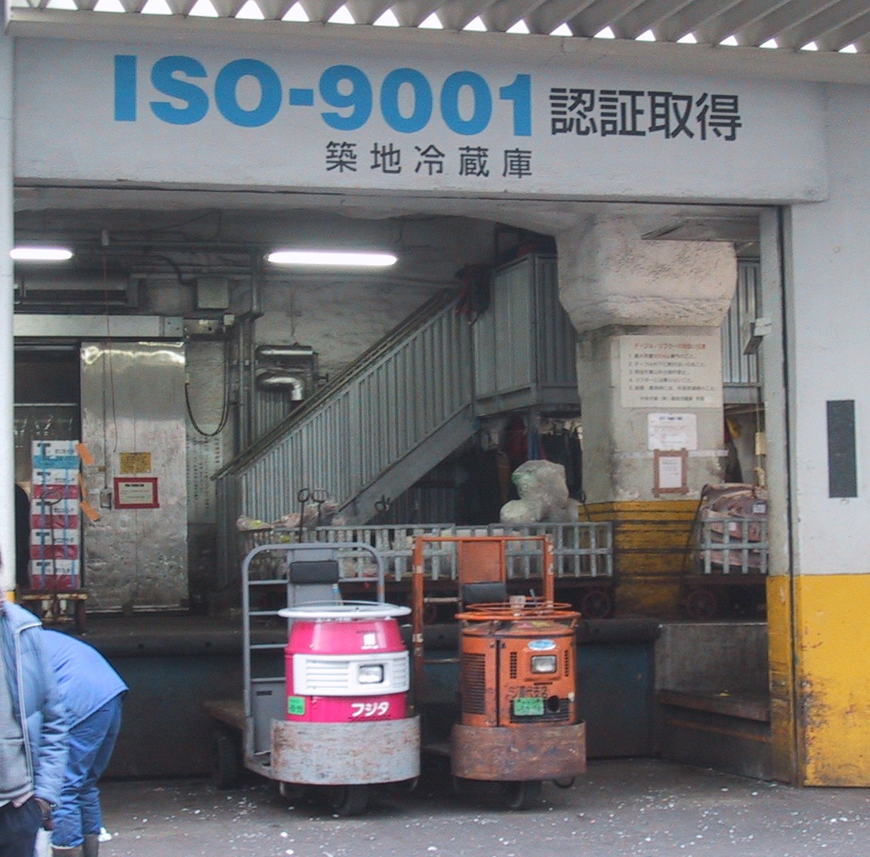 Storefront advertising ISO 9001 certification